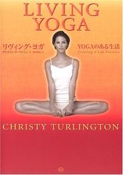 クリスティ ターリントン: リヴィング・ヨガ―YOGAのある生活