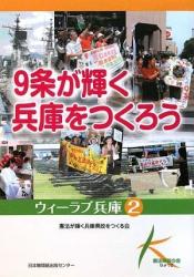 憲法が輝く兵庫県政をつくる会: 19・9条が輝く兵庫をつくろう(ウィーラブ兵庫2)