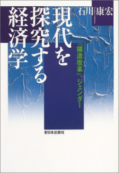 石川 康宏: 07・現代を探究する経済学―「構造改革」、ジェンダー