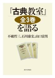 不破哲三・石川康宏・山口富男: 40・『古典教室』全3巻を語る