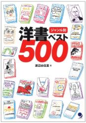 渡辺 由佳里: ジャンル別 洋書ベスト500