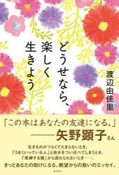 渡辺 由佳里: どうせなら、楽しく生きよう