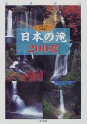 中西 栄一: 日本の滝200選