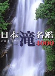木田 薫: 日本滝名鑑4000