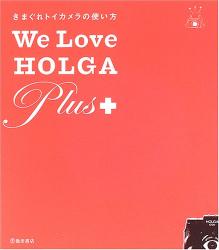 全日本HOLGA普及委員会: We Love HOLGA Plus+―きまぐれトイカメラの使い方