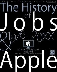 : The History of Jobs & Apple  1976〜20XX【ジョブズとアップル奇蹟の軌跡】 (100%ムックシリーズ)