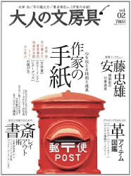 : 大人の文房具 Vol.2 (100%ムックシリーズ)