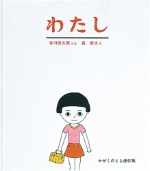 谷川 俊太郎: わたし (かがくのとも傑作集―わくわくにんげん)