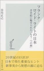 谷川 正己: フランク・ロイド・ライトの日本 浮世絵に魅せられた「もう一つの顔」