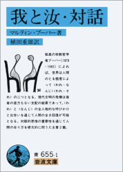 マルティン・ブーバー: 我と汝・対話 (岩波文庫 青 655-1)
