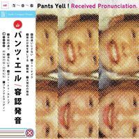 Pants Yell! - Cold Hands