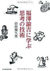 岩田 規久男: 福澤諭吉に学ぶ 思考の技術