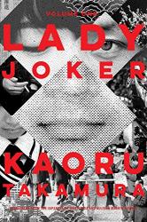 Takamura, Kaoru: Lady Joker, Volume 1