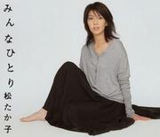 Minna Hitori
