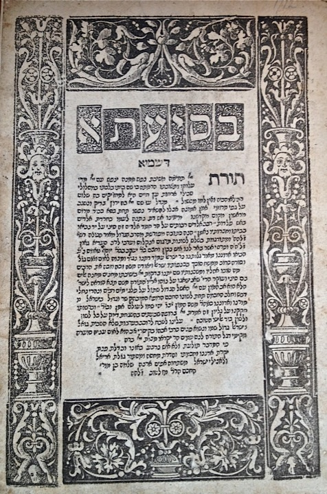 Decorated title page of Torat Adonai, Constantinople: Eliezer ben Gershom Soncino,  1546 (BL Or. 70.c.10)
