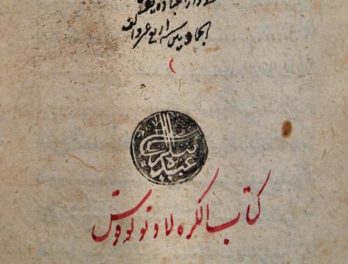 Colophon of the Arabic version of De sphaericis (Kitāb al-Akar) by Theodosius of Bithynia, copied at Yazd in 1605 by Ibn 'Abd al-Raḥīm Abū al-Qāsim Yaḥyā al-Astarābādī, containing the seal of Captain Robert Taylor inscribed in Arabic: عبده تيلر 'abduhu Taylur 'His Servant, Taylor' (British Library, Add. MS. 23570, f. 62r)