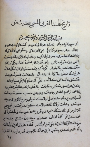 The first page and the end of the chapter on the History of the Western Indies. The text begins in Persian, with an explanation of the real nature of these fantastical images and descriptions, and ends in Ottoman Turkish with information about the culinary delights of the islands (BL Or.80.b.7)