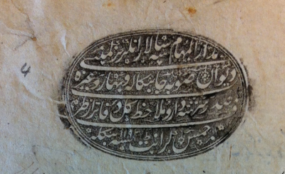 Seal of James Grant dated 1193 in the Bengali era (1786/7): Jams Grānṭ Ṣadr-i Sarrishtahdār va Mulāḥiz̤-i Kull-i Dafātir az ṭaraf-i Dīvān-i Ṣūbahjāt-i Bangālah va Bahār va ghayrih Madār al-Mahām Sipahsālār Angrīz Kampanī, sannah Bangalah 1193. Unlike the seals above which included Mughal titles, this is an official Company seal though it seems to have been used here in a private capacity. Note the early typographical use of a retroflex <ṭ> in Grant's name, as is also found twice in Richard Rotton's seal below (BL Add. 6574, f.4r)