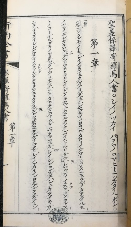 First chapter of Bettelheim's Okinawan translation of St Paul's Letter to the Romans (BL. 16011.a.12)