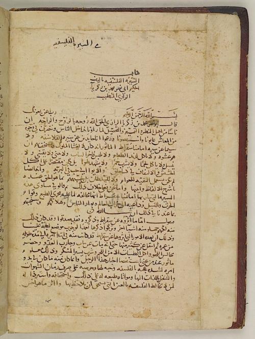 The beginning of Kitāb al-sīrah al-falsafīyah, an autobiographical treatise by the physician and philosopher Abū Bakr Muḥammad ibn Zakarīyā al-Rāzī (Add MS 7473, f. 1v)