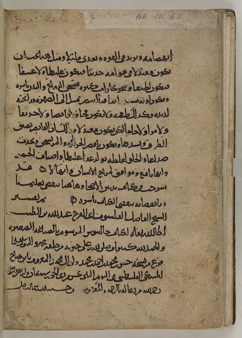 The colophon to Galen's Τέχνη ἰατρική ('Ars medica') in the Arabic version thought to be by Ḥunayn ibn Isḥāq, dated Dhū al-Ḥijjah 448 (February-March 1057). Note the absence of any dots in this 11th century hand (Arundel Or 52, f. 114v)