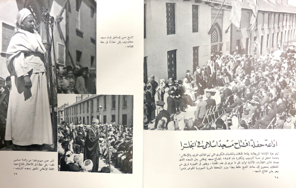 Official opening of Cardiff Mosque in 1943 (British Library, COI Archive, PP/12/27A). © British Library, 2016