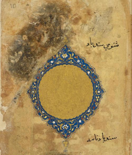 Io_islamic_3214_f001r