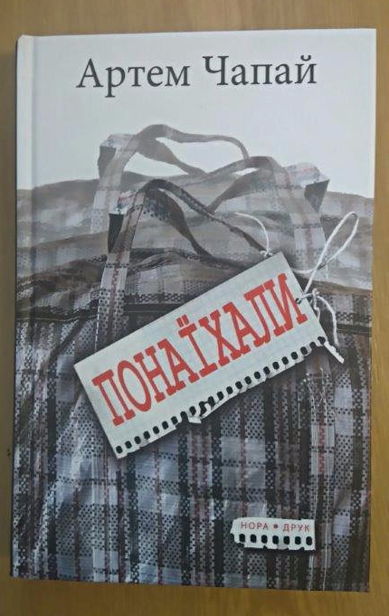 Cover of 'Ponaikhaly' with a photograph of a zip-up bag