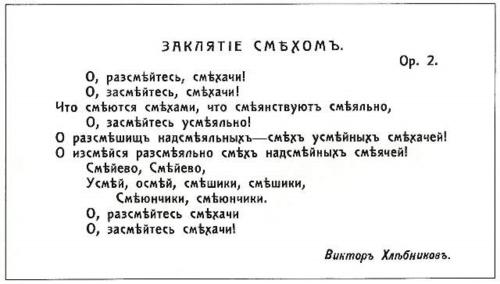 Khlebnikov(PH) Zaklatiye Smekhom