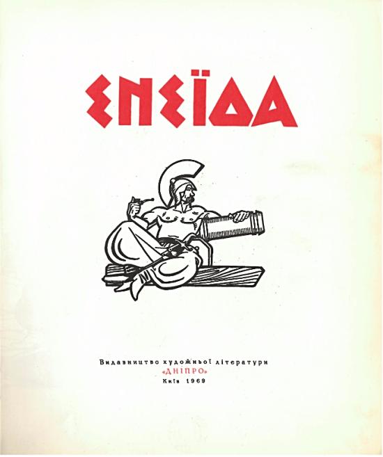 BazylevychEneida1969Title-page