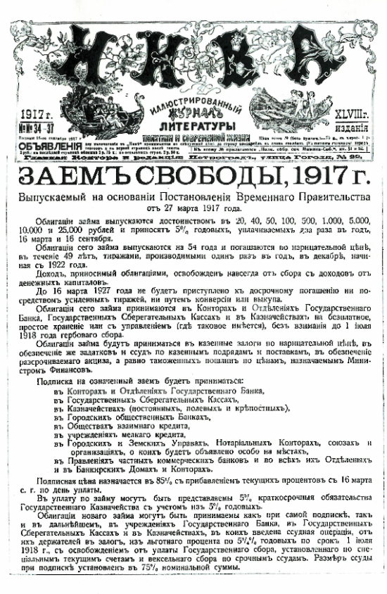 KostomarovNIVAIssue4-371917