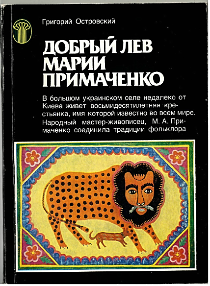 Cover of 'Dobryi lev Marii Primachenko' with a painting of a lion-like creature and its cub