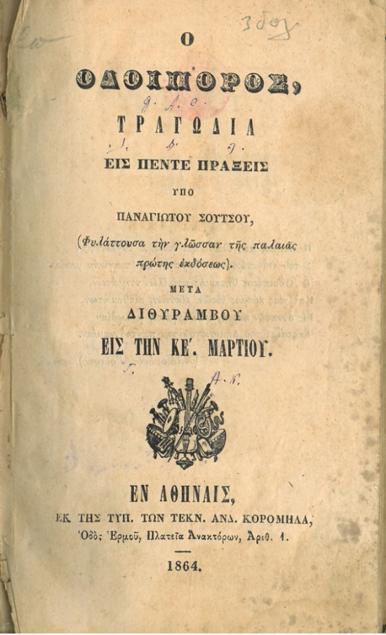 Soutsos Odoiporos 1608-2101