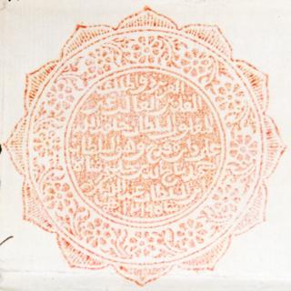 The seal of Sultan Ahmad Tajuddin Halim Syah of Kedah. British Library, MSS Eur.D.742/1, f.3.