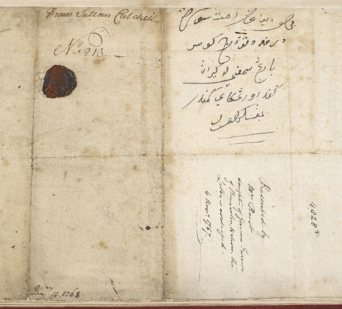 The letter was not placed in an envelope, but was folded with the address written on the outer side (Bahawa ini alamat surat dari pada Datuk Raja Kuasa barang sampailah kiranya kepada Orang Kaya Komandar Bengkahulu), and closed with a red wax seal. The letter was presented to the British Museum in 1767 by Mrs Rust, daughter of Governor Farmer. British Library, Add. 4828*, f.1r (detail)