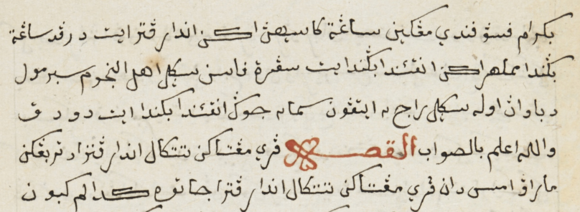 The manuscript of Hikayat Inderaputera is written in a distinctive neat small hand, with two styles of the letter kaf. In the middle in red is the word al-kisah, with a decoratively knotted final letter, ta marbuta, signifiying the start the episode of Inderaputera's abduction by the golden peacock: Al-kisah peri mengatakan tatkala Inderaputera diterbangkan merak emas. British Library, MSS Malay B.14, f. 5r (detail).