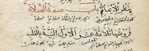 Start of a new chapter (bab) in Masa'il al-ta'lim, in Arabic with interlinear translation in Javanese, 1623. British Library, Sloane 2645, f. 34r (detail).