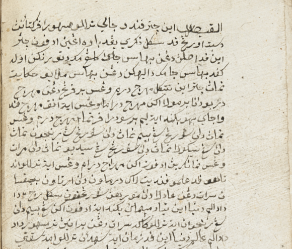 Opening lines of Hikayat Pandawa Jaya, copied in Kedah, 1805. The visible diagonal brushstrokes on the page suggest that this is Chinese paper. British Library, MSS Malay B 4, f. 2v (det.).