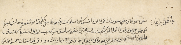 The top right corner of each folio of Hikayat Maharaja Boma is labelled: 'don't believe this!' (jangan beriman). British Library, MSS Malay C 8, f. 10v (det.).