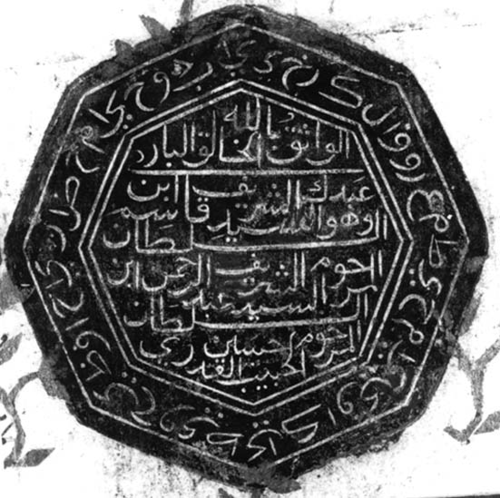 Seal of Sultan Syarif Kasim, from a letter to Raffles, 16 Safar 1226 (12 March 1811). British Library, MSS Eur D 742/1, f.32 (detail)