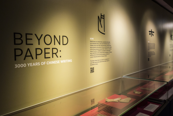 Beyond Paper: 3000 Years of Chinese Writing will be open until 17 January 2016 (photo by Tony Antoniou)