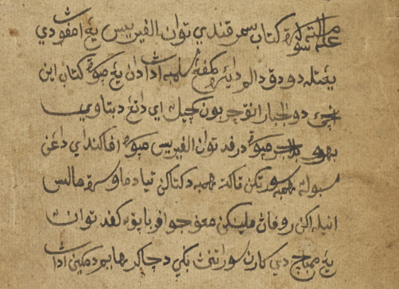 This is the book of Samarqandi, belonging to Mister Alperes, who lives in Kampung Salembah. This book was written by Master Duljabar, from Cirebon, who came to Batavia when he was very young, and who learnt to write from Mister Alperes. British Library, MSS Malay C.7, f.1r