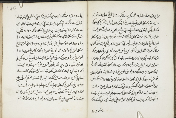 MSS.Malay.B.1,ff.139-140 copy