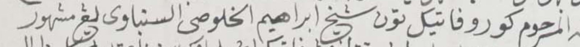 Detail from a letter written by Abdul Rahman of Kelantan in Mecca in 1866 giving the name of 'my late teacher the great Shaykh Ibrahim al-Khulusi al-Sanbawi' (al-marhum guru patik Tuan Syaikh Ibrahim al-Khulusi al-Sanbawi yang masyhur). Reproduced courtesy of the Islamic Arts Museum Malaysia, 1998.1.3680.