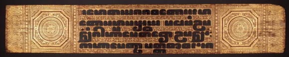 Kammavaca manuscript in Pali in Burmese square script on gilded and lacquered palm leaf, 18th century. The outer leaf, shown above, has eight octagonal panels with lotus patterns within circles, while the leaf below shows the beginning of the ordination text (upasampada), flanked by similar larger lotus patterns. British Library, Add. 15289, f.1.