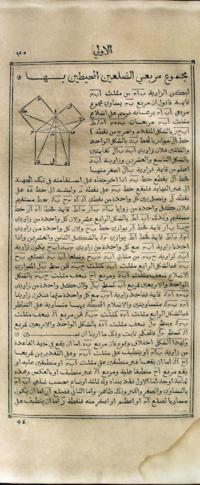 Euclid-1594-Al-Tusi-00045