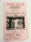 Poster: Hong Kong disco party